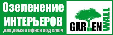 GardenWall - озеленение интерьеров. Кашпо Lechuza. Вертикальное озеленение.